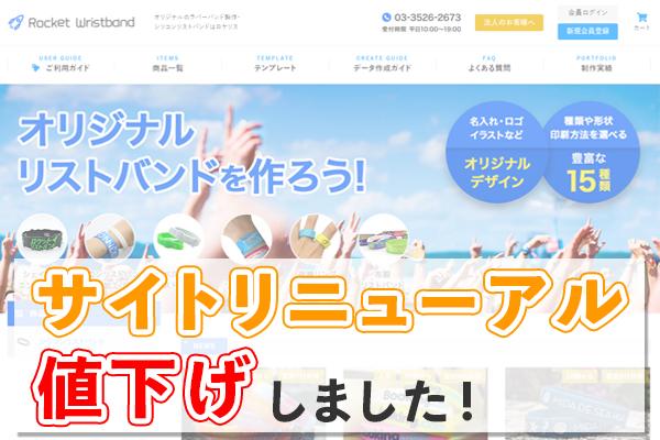 サイトリニューアル・価格改定(値下げ)のお知らせ